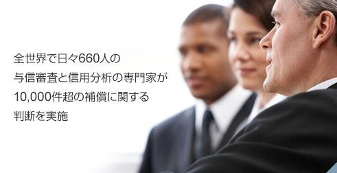 全世界で日々660人の与信審査と信用分析の専門家が10,000件超の補償に関する判断を実施